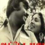 Auto Raja 1982 Tamil Movie Watch Online