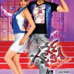 Ganesh 2009 Telugu Movie Watch Online