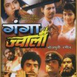 Ganga Jwala 1987 Bhojpuri Movie Watch Online