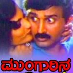 Mungarina Minchu 1997 Kannada Movie Watch Online