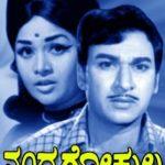Nanda Gokula 1972 Kannada Movie Watch Online