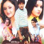 Sahar Wali Jaan Mareli 2009 Bhojpuri Movie Watch Online