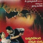 Takkari Donga Chakkani Chukka 2005 Telugu Movie Watch Online