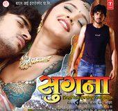 Sugna-2011-Bhojpuri-Movie-Watch-Online