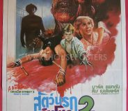 A Nightmare on Elm Street Part 2 (1985)