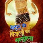 Matru ki Bijlee ka Mandola (2013) DVDRip Videos HD 720P