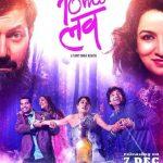 10ml LOVE (2012) Hindi Movie 300MB  Downloade