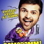 Damadamm (2011) Hindi Movie Download Watch Online