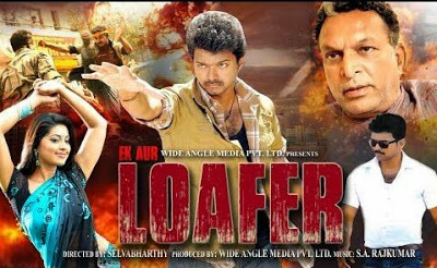 Ek Aur Loafer (2013)