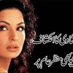 Meera Scandal With Naveed MMS Video Clip