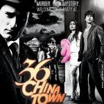 36 China Town  movie watch online free