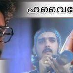 Highway (Malayalam Movie) – Download Highway – Watch Online