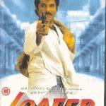 Loafer (1996) Hindi Movie Watch Online free