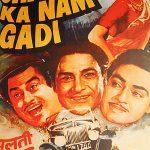 Chalti Ka Naam Gaadi (1958) Movies Watch Online in hd