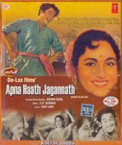 Apna Haath Jagannath (1960) Hindi Movie