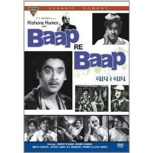 Baap Re Baap (1955) Hindi Movie