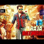 Raja Natwarlal (2014) Hindi Movie Trailer 720p