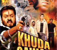 Return Of Khuda Gawah 2004