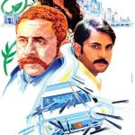 Zinda Bhaag (2014) Watch Online Full Pakistani Movie In HD 1080p