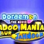 Doraemon The Movie Jadoo Mantar Aur Jahnoom (2007) Free Download In 300MB 720p