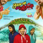 Yaaran Da Katchup 2014 700mb Punjabi Movies In HD 720p Free Download