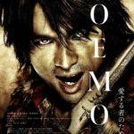 Goemon (2009) Dual Audio Movie Free Download In HD 480p 350MB