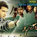 Jigar Kaleja (2010) Hindi Dubbed Download 300MB