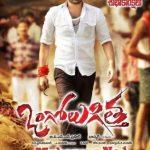 Mahaveer No. 1 (Ongole Githa) Hindi Dubbed Movie Free Download 480p 250MB