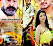 Policewala Gunda 2 (2014)