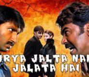 Surya Jalta Nahin Jalata Hai (2006)
