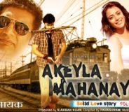 Akeyla Mahanayak (Solo)