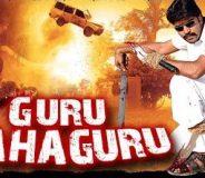 Guru Mahaguru (Seema Sastry)