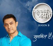 Satyamev Jayate Season 3 (2014)