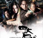 The Four (2012)