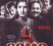 Satta (2003) Hindi Movie