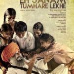 Eh Janam Tumhare Lekhe (2015) Punjabi Movie Download 400MB 480p