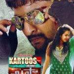 Paisa (2013) Hindi Dubbed Downlaod 200MB 480p