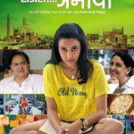 Listen Amaya (2013) Hindi Movie 200MB 480p