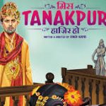 Miss Tanakpur Haazir Ho (2015) Hindi Movie Mp3 Songs