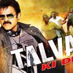Talvar Ki Dhaar (2015) Hindi Dubbed 480p