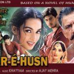 Bazaar-e-Husn (2014) Full Hindi Movie Watch Online 720p