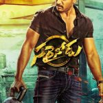 Sarrainodu 2016 Telugu DVDScr 300MB