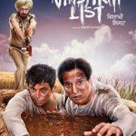 Vaisakhi List (2016) Punjabi Movie HDRip 200MB
