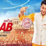 Saadey CM Saab 2016 Punjabi HDRip 720p
