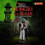 Dongri Ka Raja 2016 Hindi pDVD 650MB